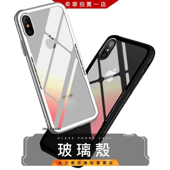 (金士曼) 防摔 玻璃殼 手機殼 保護殼 透明手機殼 iphone 11 SE X XR Xs MAX i8 i7 i6