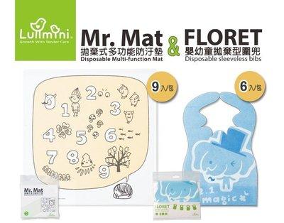 【魔法世界】Lullmini Mr.Mat(9入) & Floret魔術象 (6入) 便利包 台灣設計/台灣製造