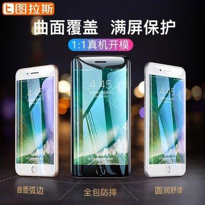 圖拉斯iPhone8Plus鋼化膜蘋果8手機膜7Plus全屏覆蓋8P鉆石防爆玻璃6s貼膜7p全