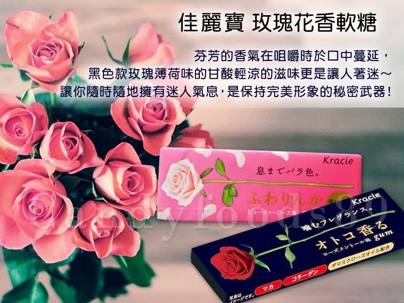 ☆菓子小舖☆國外進口~《佳麗寶》玫瑰花香/玫瑰薄荷口香糖