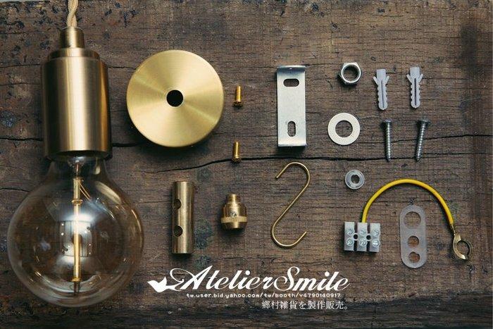 [ Atelier Smile ] 鄉村雜貨 日本直送 復古黃銅 簡約 手工吊燈 純銅製配件 民宿 咖啡廳  # 免運