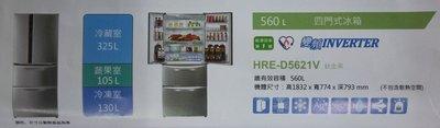 祥富科技家電 HERAN 禾聯 560L[鈦金黑] 四門下冷凍變頻電冰箱 HRE-D5621UV [刷卡分期零利率]