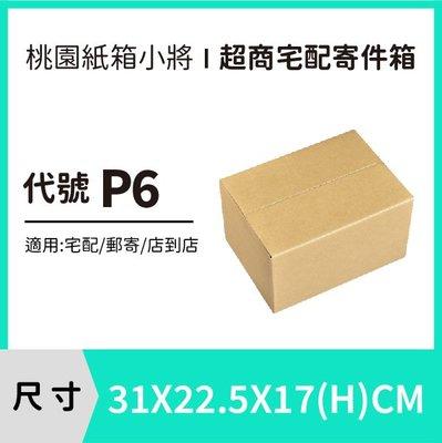 【31X22.5X17 CM】【60入】紙箱 宅配箱 便利箱 收納箱 寄件箱 交貨便 紙盒