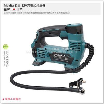 【工具屋】*含稅* Makita 牧田 12V充電式打氣機 MP100DZ 單主機無電池 自行車 機車 汽車 空壓機