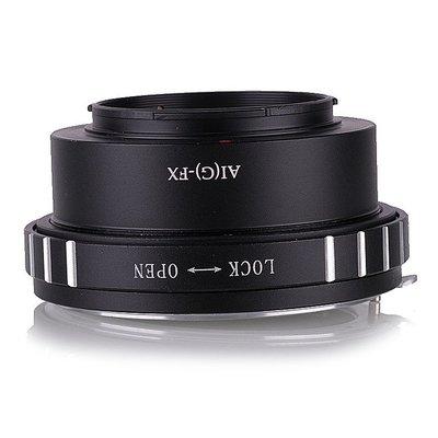 相機用品 AIG-FX 鏡頭轉接環 尼康AID AIS AIG 轉富士卡口相機 X-PRO1  XA2