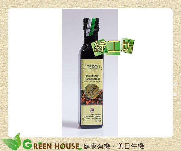[綠工坊]   TEKO 南瓜籽油  南瓜油 100%冷壓初榨南瓜籽油   買2送1瓶