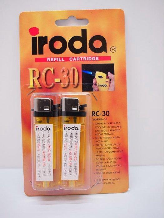 【ToolBox】【高純度丁烷打火機】RC-30/瓦斯/丁烷/防風打火機/ 噴火槍/瓦斯烙鐵/瓦斯補充罐/瓦斯焊槍~通用