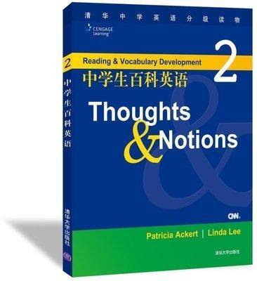 中學生百科英語2 Thoughts&Notions 含答案 附光盤 主題式閱讀 眾多名校推薦 中小學教輔 英語專項多看書