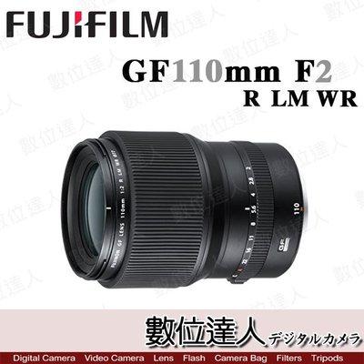 【數位達人】公司貨 Fujifilm 富士 GF 110mm F2 R LM WR / G卡口 GFX50S用鏡頭