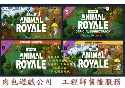 PC版 肉包 多人連線 遊戲主程式+創始人版捆綁包 超級動物大逃殺 STEAM Super Animal Royale