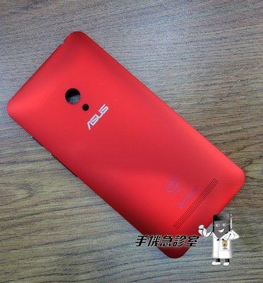 手機急診室 華碩 ASUS ZenFone 5 A500CG Z5 原廠全新電池蓋 後蓋 後殼 背蓋 現貨供應