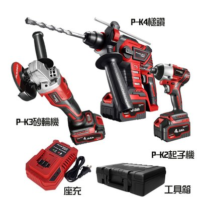 [限時特賣] 普朗德 水電三機組 起子機 砂輪機 槌鑽 P-K2 P-K3 P-K4 大全配 螢宇五金