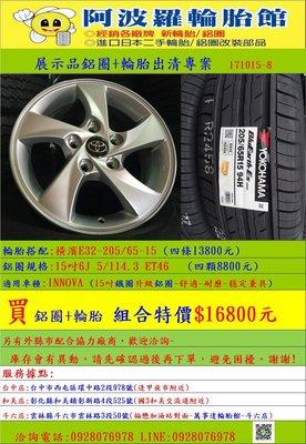 TOYOTA INNOVA 15吋鋁圈搭配橫濱ES32-205/65-15輪胎四條一組,限量特賣中。歡迎洽詢