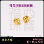 ~福西珠寶~【畫一顆心耳環@0.45錢】純金...