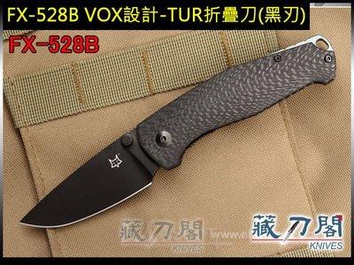 《藏刀閣》FOX-(FX-528B)VOX設計-TUR折疊刀(黑刃)