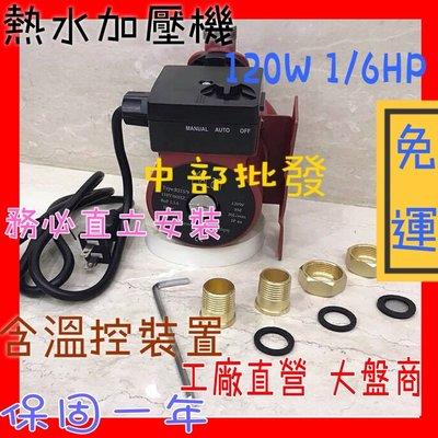 限量優惠免運+優價 120W 附過熱裝置 超靜音熱水器加壓馬達 熱水器加壓機 熱水加壓機 管路増壓泵浦 非UPA-15
