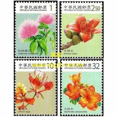 【萬龍】(998-2)(常129-2)花卉郵票(第二輯)4全上品