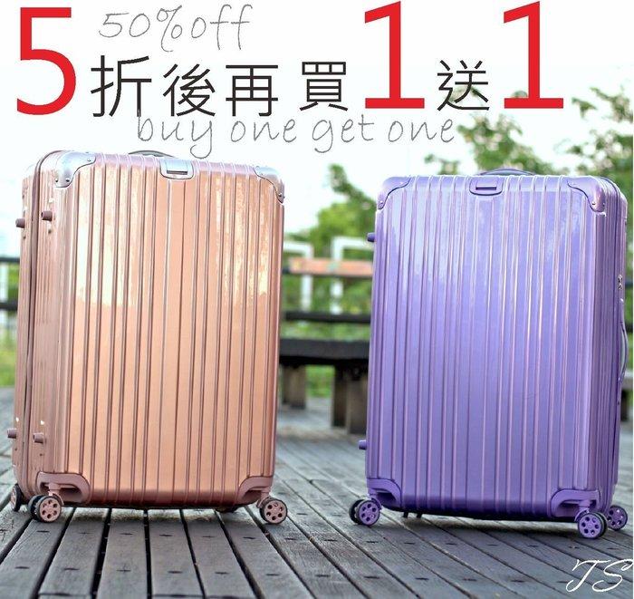 旅行箱【TS】24吋極光系列 PC+ABS 硬殼行李箱 拉桿箱 登機箱 TSA海關鎖 玫瑰金 玫瑰紫 買1送1