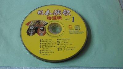 紫色小館9-5-------日本演歌特選輯1