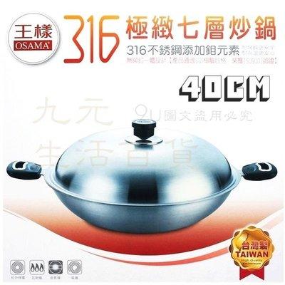 【九元生活百貨】王樣 316極緻七層炒鍋/40cm #316不鏽鋼 不沾鍋 KS-440