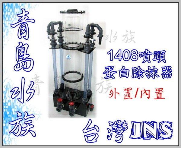 。青島水族。。。台灣JNS-------1408噴頭蛋白除抹器(外置/內置)==BS-2L