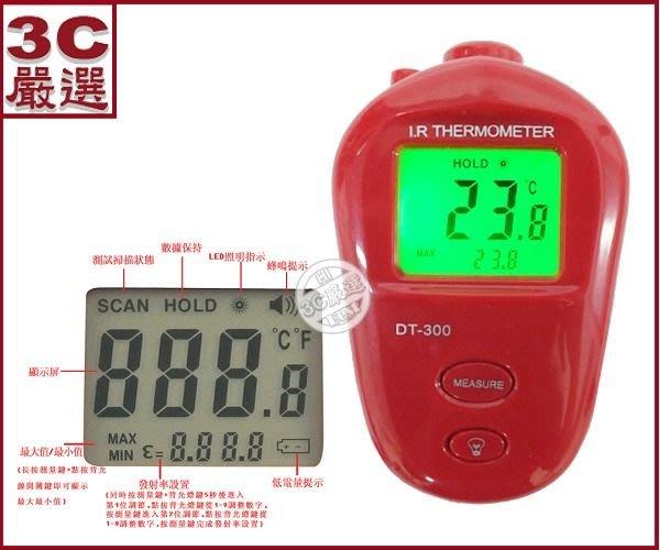 3C嚴選-迷你型紅外線測溫儀DT-300 雷射感溫槍 測溫槍 測溫儀 非接觸紅外線感應 工程感溫計