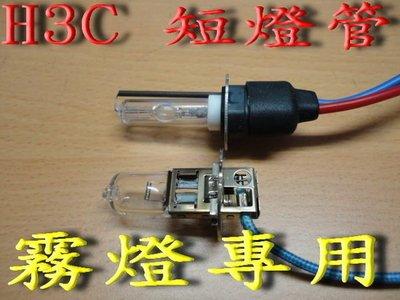 【炬霸科技】HID 霧燈 H3 C 短燈管 ISAMU Life MPV TIERRA ACTIVA SOLIO 燈泡