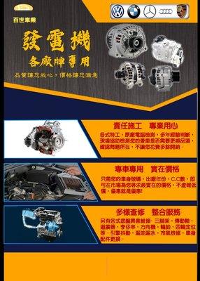 BMW寶馬發電機安裝E65 E66 F01 F02 G11 G12 730 735 740 745 750 760