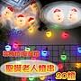 L1A38 七彩聖誕老人燈串 聖誕燈 吃電池 燈串...