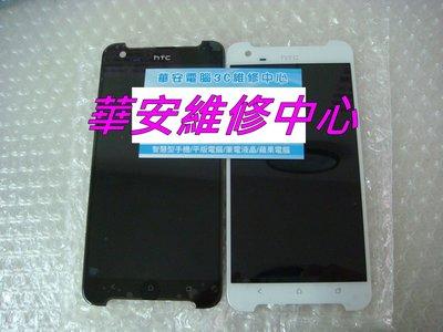 HTC手機維修中心 HTC M10f Desire 10 evo 面板維修 觸控螢幕破裂 更換總成(觸控+液晶)螢幕維修
