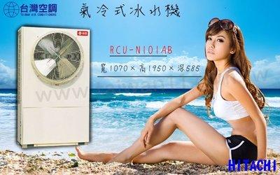 日立氣冷式冰水機RCU-N101AB】全台專業冷氣空調維修定期保養.設備買賣.中央空調冷氣工程規劃施工