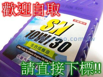 【可自取】中油 10W30 SN 全合成機油 國光 9000SN 三菱原廠 FORTIS OUTLANDER MOBIL