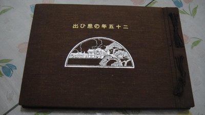 【大三元】日本新瀉醫學專校畢業25年紀念冊-布面精裝1940年-同學合照簽字及老師簽名照2張-並有神戶市長簽名-珍稀品