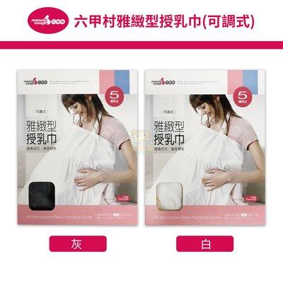 【巧兒坊】mammy village 六甲村 雅緻型授乳巾(可調式)