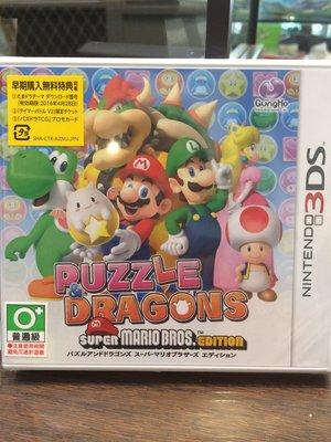 """""""毛毛的窩"""" 3DS龍族拼圖:超級瑪利歐兄弟 (日本版) ~保證全新未拆~"""