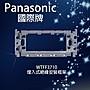 國際牌 Panasonic WTFF3710 埋入式絕緣簡單安裝框架 絕緣框架 開關插座 星光插座