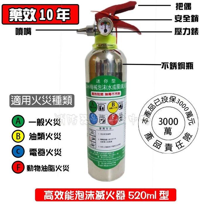 消防器材批發中心 泡沫滅火器520ml型不銹鋼瓶(保固3年) 適用ABCF類火災 水成膜 車用滅火器 通過消防檢測 v
