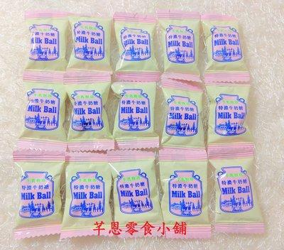 【芊恩零食小舖】馬來西亞進口 特濃牛奶糖 285g 約62顆 50元 (奶素)萬聖節 聖誕節 喜糖 派對活動 硬糖 鮮乳
