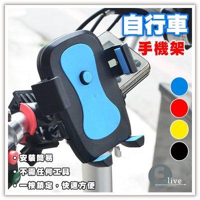 【贈品禮品】B3311 自行車手機架/手機固定架/機車導航/腳踏車手機架/360度旋轉/導航支架/手機座/手機支架/贈品