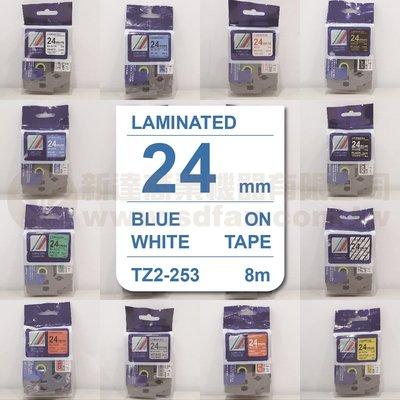 【費可斯】相容性護貝標籤帶24mm白底藍字(雷同TZe-253/TZ-253)適用PT-D600/PT-2700含稅價