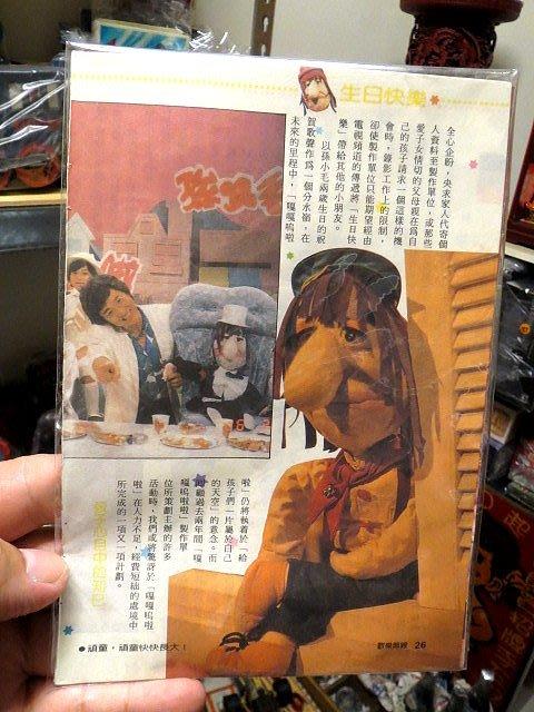 【 金王記拍寶網 】 70年代 早期孫小毛 陶大偉 好小子 雜誌書籍剪輯   懷舊素材 罕見稀少 珍貴