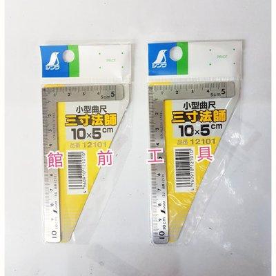 【☆館前工具☆】鶴龜 SHINWA-三寸法師超小型角尺 12101