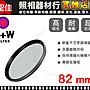 【聖佳】B+W XS- Pro KSM CPL MRC  薄框 82m...