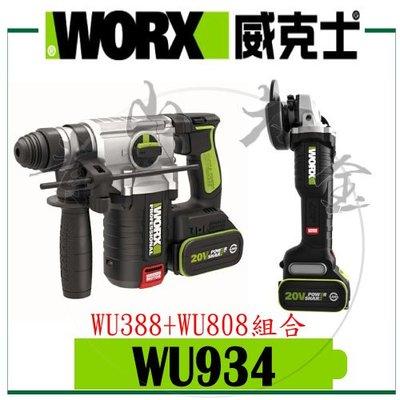 『青山六金』附發票 WORX 威克士 WU934 組合工具 WU388 + WU808 無刷 電錘 平面砂輪機