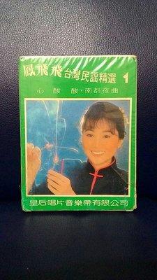 ~花羨好物~《鳳飛飛台灣民謠精選1》早期匣式卡帶/皇后唱片發行 匣式錄音帶 (適擺飾)一601