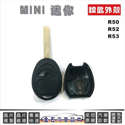 MINI Cooper 迷你 R50 R52 R53 晶片鑰匙殼 遙控外殼 外殼更換 鑰匙殼