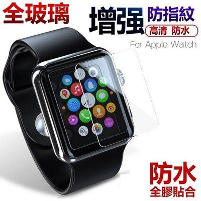Apple Watch 9H 玻璃貼 防水版 保護貼 全膠 AppleWatch5 Series5 S5 非滿版