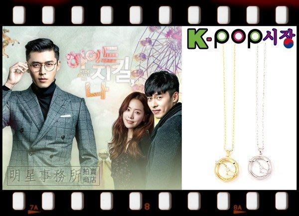 K-POP Market。韓國進口韓製 海德哲基爾與我 玄彬(具瑞鎮 羅賓)韓志旼(張荷娜)同款北斗七星項鍊恆星星座項鏈
