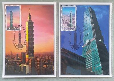 私片:台北101大樓2全分貼2片,銷95.2.23發行首日台北臨局癸戳。