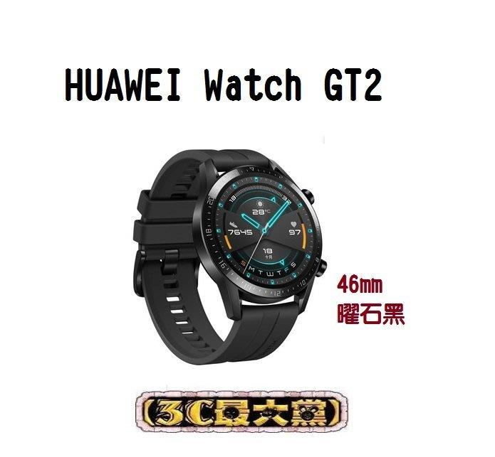 【台北光華】送手臂包 華為 HUAWEI Watch GT2  曜石黑 46mm 藍芽手錶 公司貨 開發票